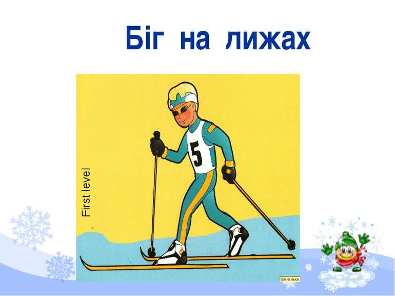 Біг на лижах First level