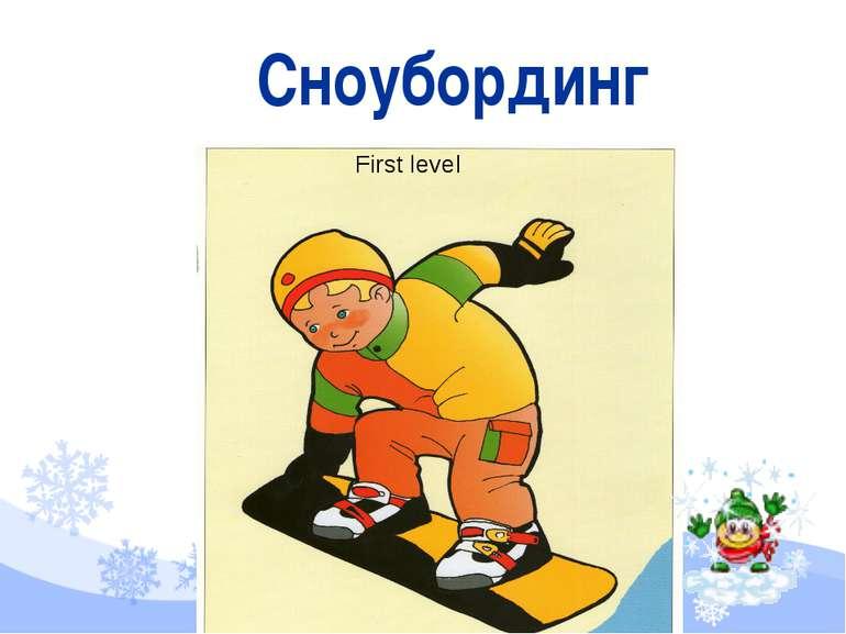 Сноубординг First level