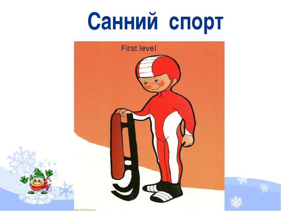 Санний спорт First level