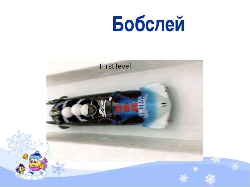 Бобслей First level