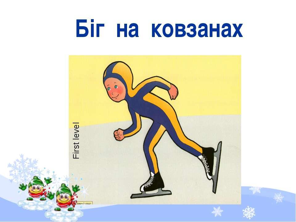 Біг на ковзанах First level