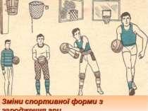 Зміни спортивної форми з зародження гри