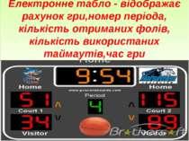 Електронне табло - відображає рахунок гри,номер періода, кількість отриманих ...
