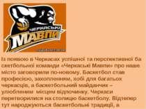Із появою в Черкасах успішної та перспективної ба скетбольної команди «Черкас...