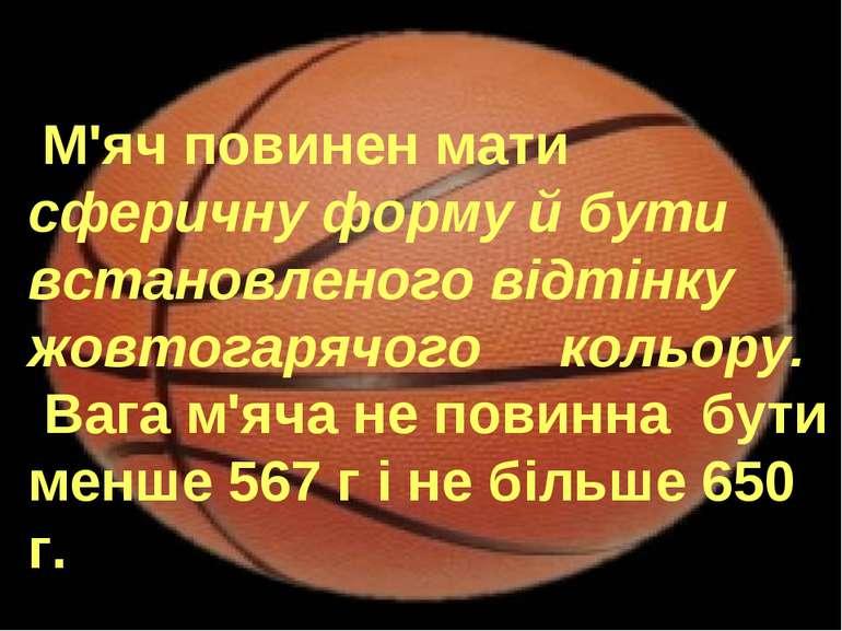 М'яч повинен мати сферичну форму й бути встановленого відтінку жовтогарячого ...