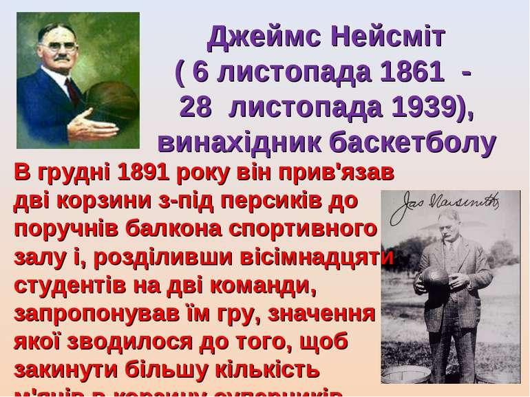 Джеймс Нейсмiт ( 6 листопада 1861 - 28 листопада 1939), винахідник баскетболу...