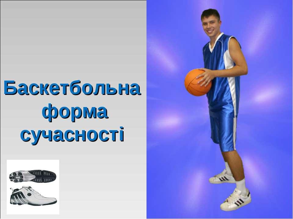 Баскетбольна форма сучасності