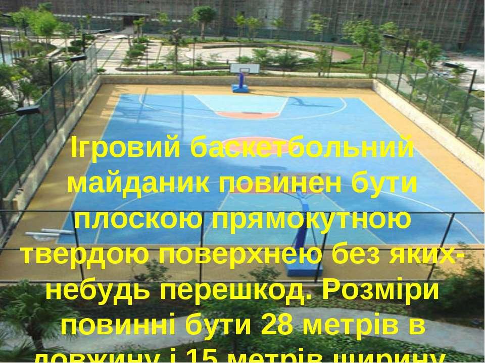 Ігровий баскетбольний майданик повинен бути плоскою прямокутною твердою повер...