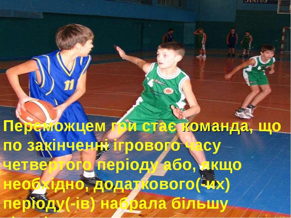 Переможцем гри стає команда, що по закінченні ігрового часу четвертого період...