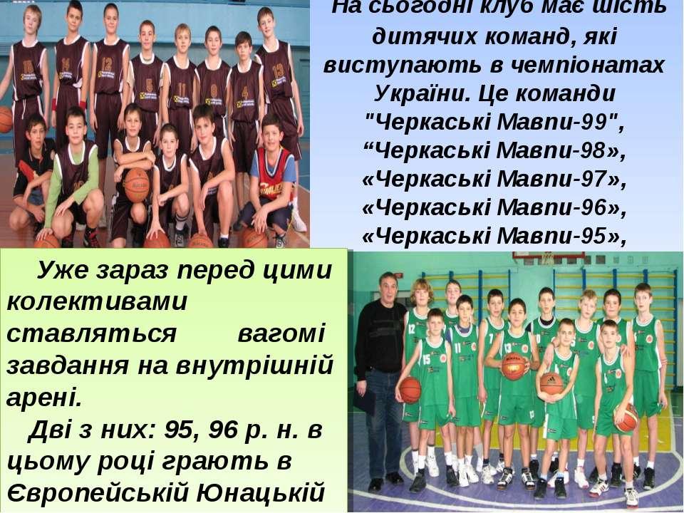 На сьогодні клуб має шість дитячих команд, які виступають в чемпіонатах Украї...
