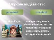 Окремо виділяють: розумові технічні настільні ігри використовуються різномані...