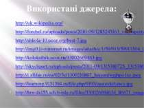 http://uk.wikipedia.org/ http://forchel.ru/uploads/posts/2010-09/1285245163_v...
