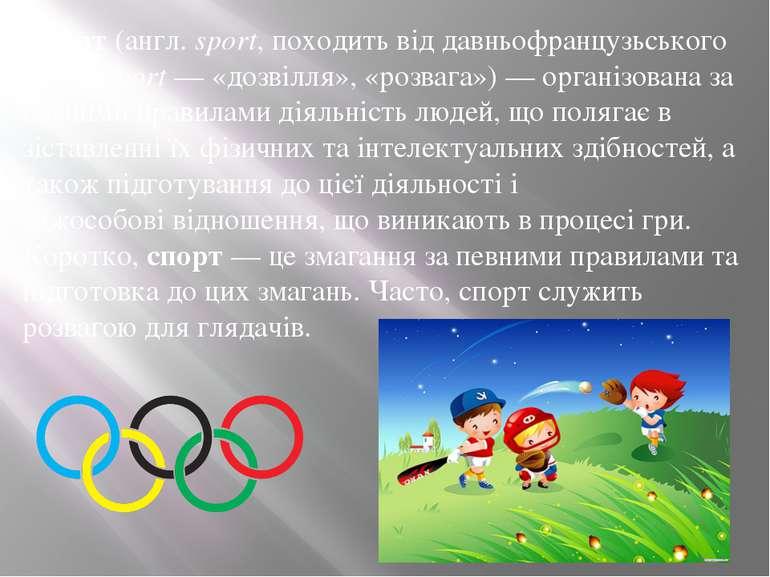 Спорт(англ.sport, походить від давньофранцузьського  фр. disport—«дозві...