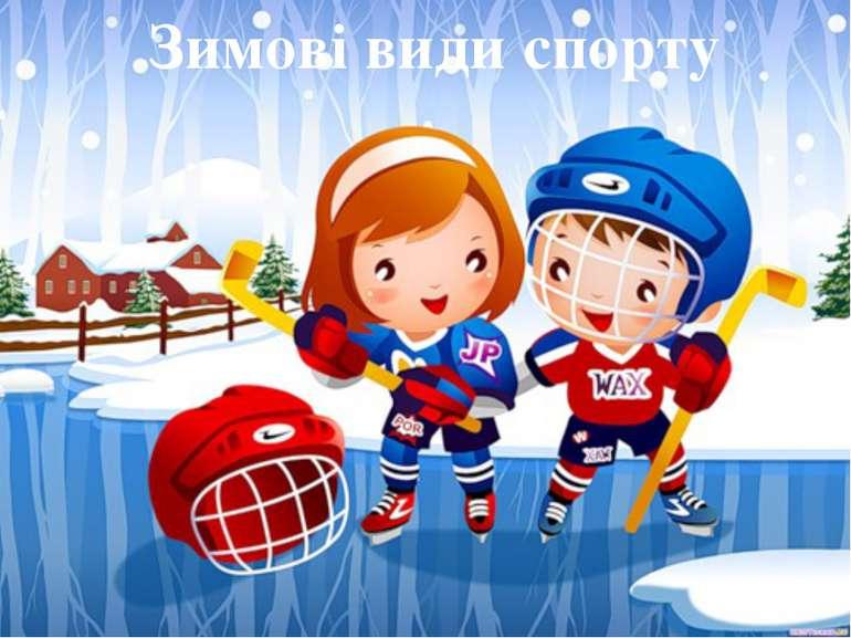 Зимові види спорту