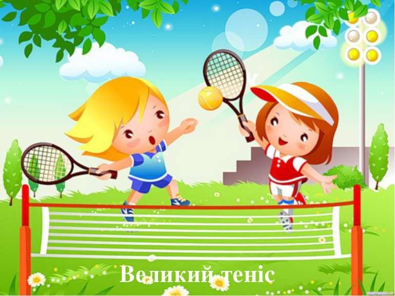 Великий теніс