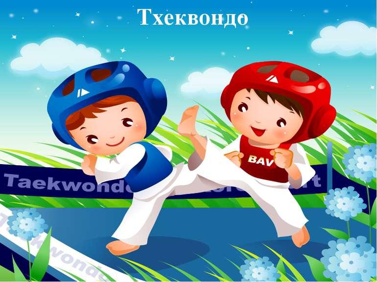 Тхеквондо