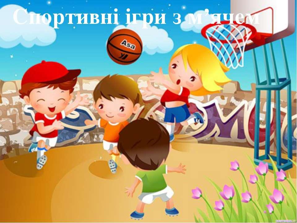 Спортивні ігри з м'ячем