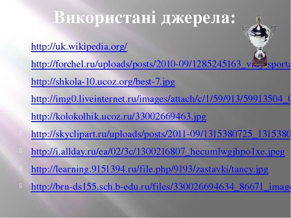 http://uk.wikipedia.org/ http://forchel.ru/uploads/posts/2010-09/1285245163_v...