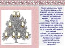 Кожна родина має своє родовідне дерево. Що більший рід, то міцнішим росте дер...