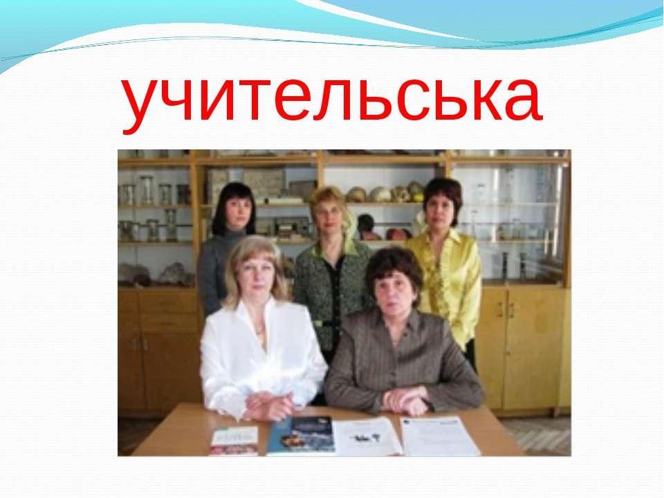 учительська