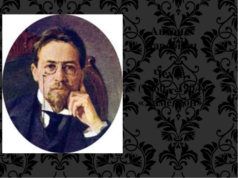 Антон Павлович Чехов (1860 – 1904) «Хамелеон» Антон Павлович Чехов