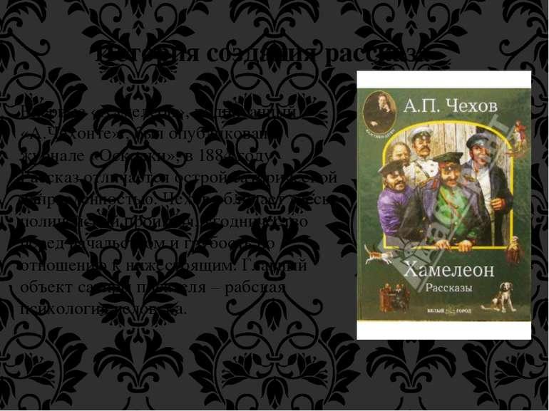 История создания рассказа Впервые «Хамелеон», подписанный «А.Чехонте» , был о...
