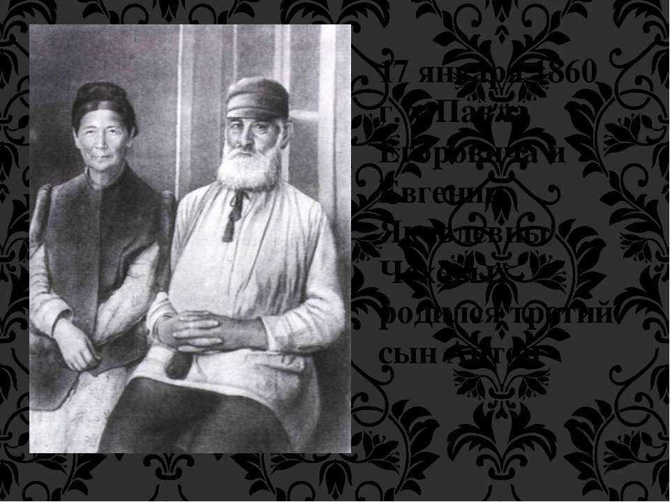 17 января 1860 г. у Павла Егоровича и Евгении Яковлевны Чеховых родился трети...