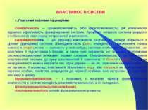 ВЛАСТИВОСТІ СИСТЕМ 1. Пов'язані з цілями і функціями Синергічність — однонапр...