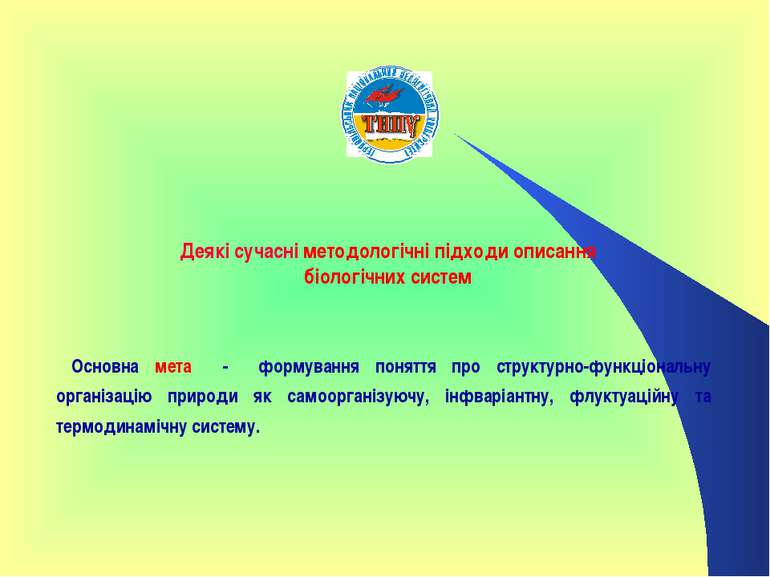 Основна мета - формування поняття про структурно-функціональну організацію пр...