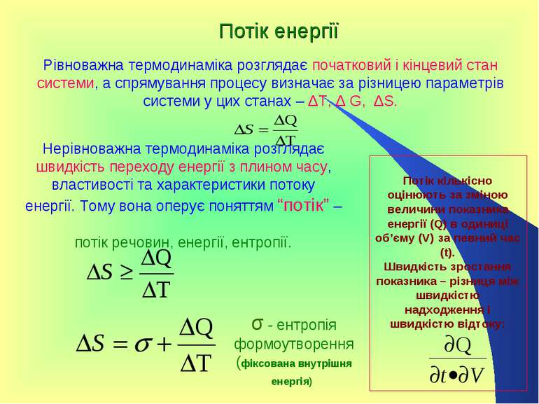 Потік енергії Рівноважна термодинаміка розглядає початковий і кінцевий стан с...