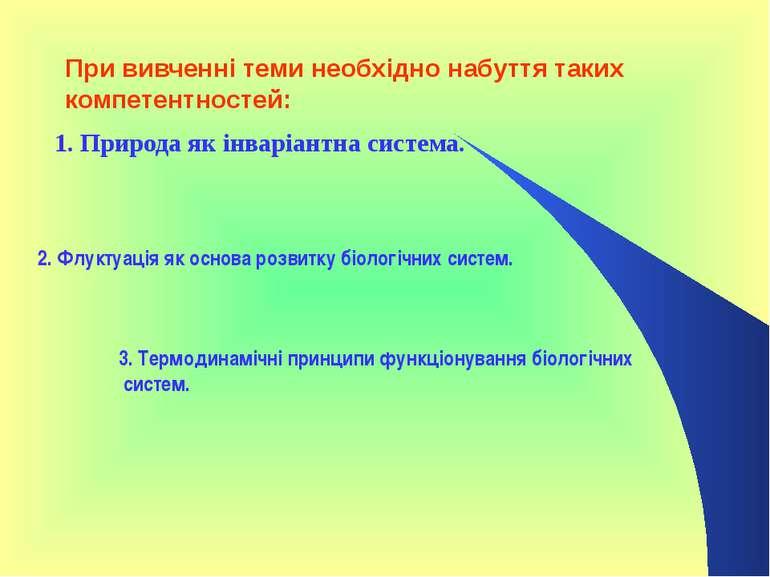 При вивченні теми необхідно набуття таких компетентностей: 1. Природа як інва...