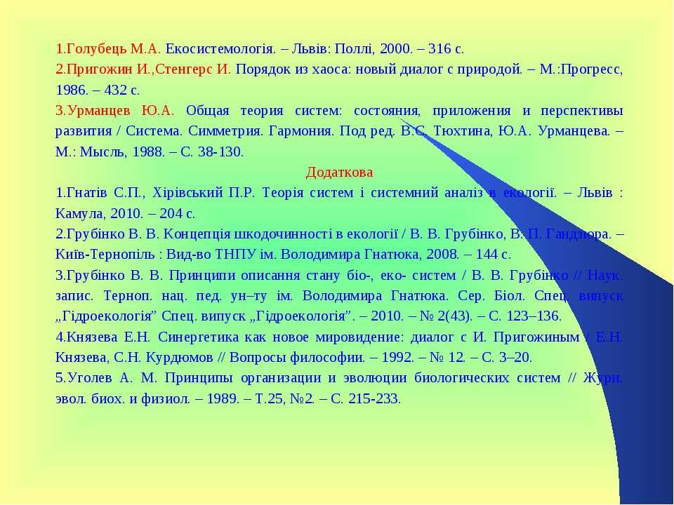 Голубець М.А. Екосистемологія. – Львів: Поллі, 2000. – 316 с. Пригожин И.,Сте...