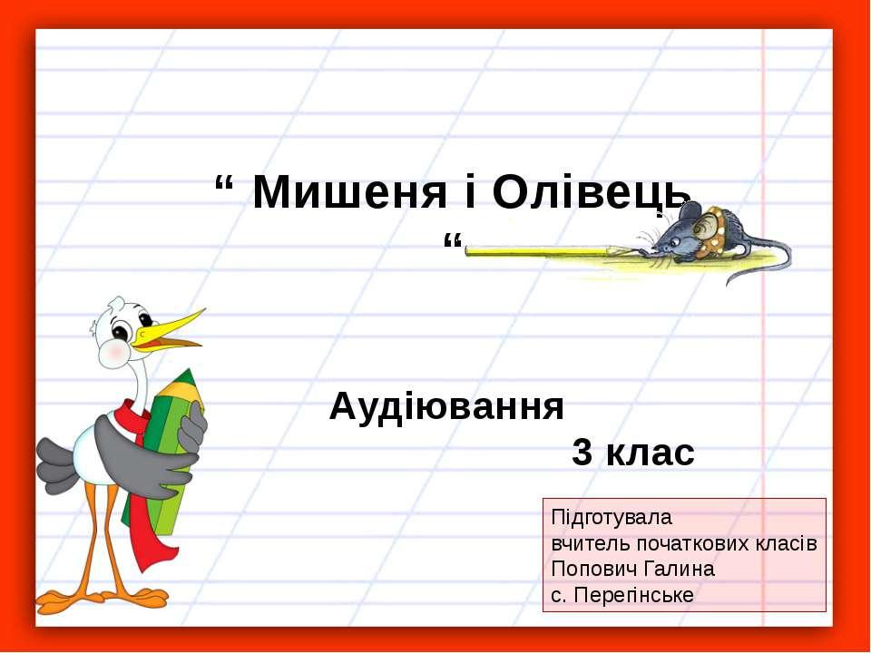 """"""" Мишеня і Олівець """" Аудіювання 3 клас Підготувала вчитель початкових класів ..."""