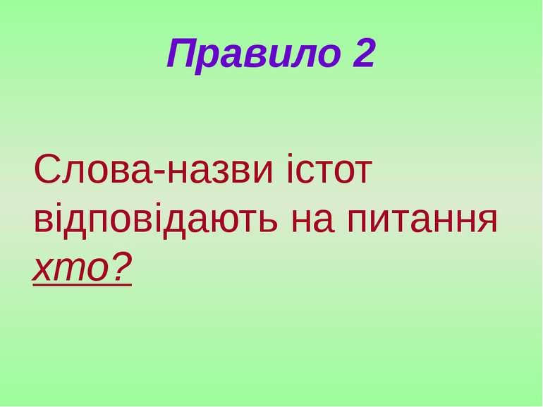 Правило 2 Слова-назви істот відповідають на питання хто?