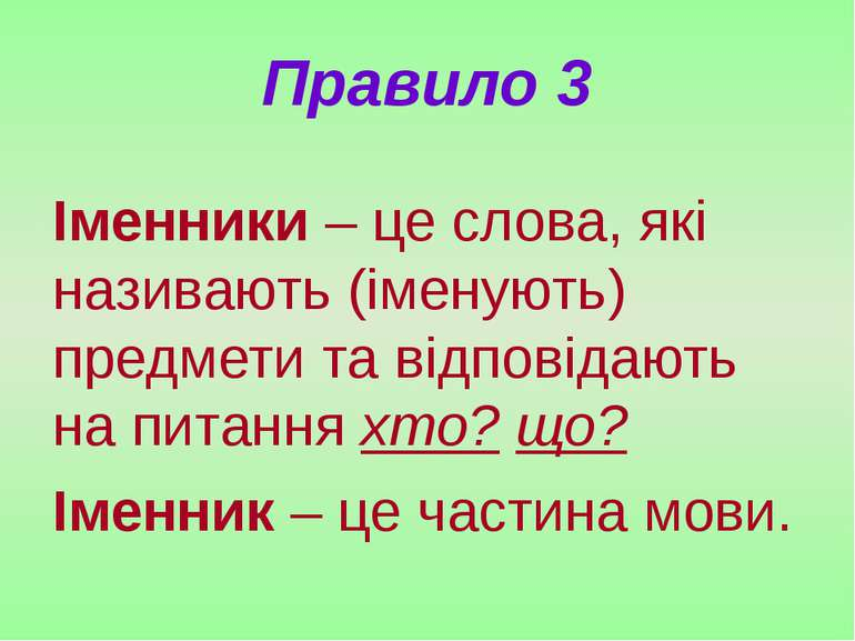 Правило 3 Іменники – це слова, які називають (іменують) предмети та відповіда...