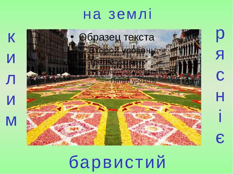 на землі барвистий килим рясніє