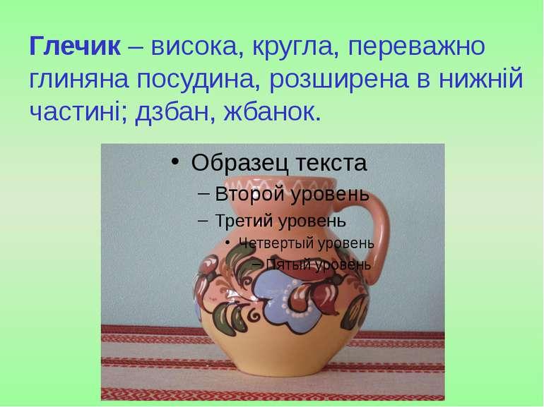 Глечик – висока, кругла, переважно глиняна посудина, розширена в нижній части...