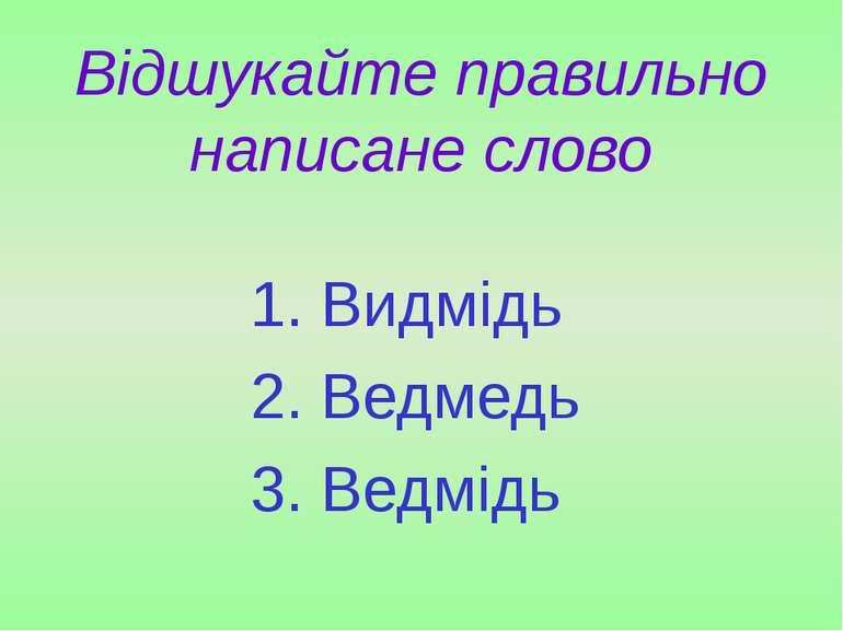 Відшукайте правильно написане слово 1. Видмідь 2. Ведмедь 3. Ведмідь