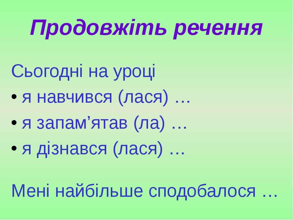 Продовжіть речення Сьогодні на уроці я навчився (лася) … я запам'ятав (ла) … ...