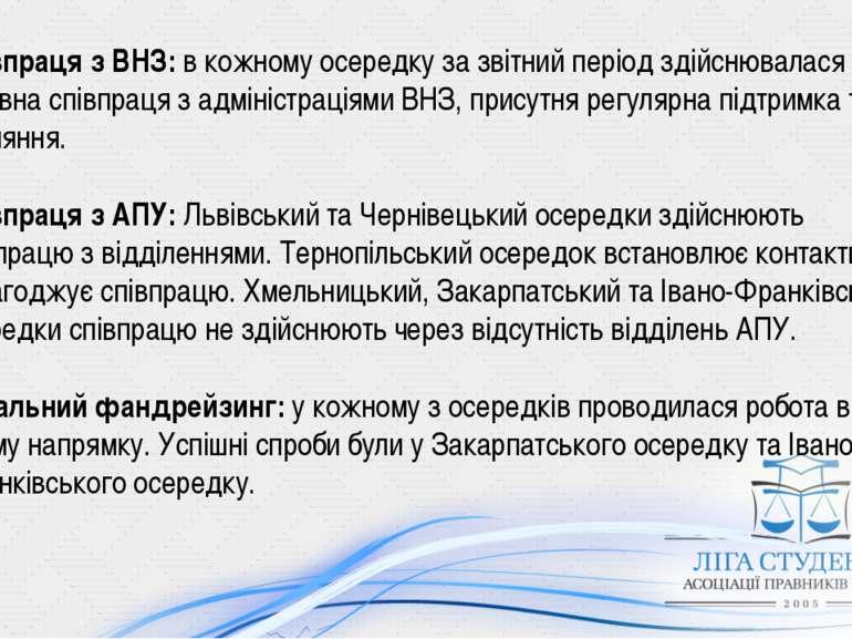 Співпраця з ВНЗ: в кожному осередку за звітний період здійснювалася активна с...