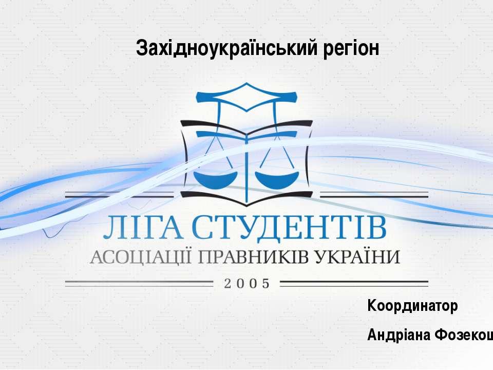 Західноукраїнський регіон Координатор Андріана Фозекош