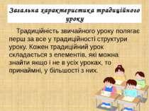 Загальна характеристика традиційного уроку Традиційність звичайного уроку пол...