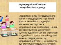 Характерні особливості нетрадиційного уроку Характерні риси нетрадиційного у...