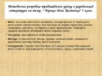 """Методична розробка традиційного уроку з української літератури на тему: """" Лір..."""