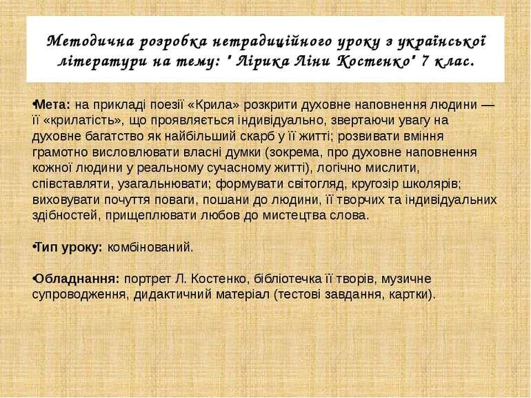 """Методична розробка нетрадиційного уроку з української літератури на тему: """" Л..."""