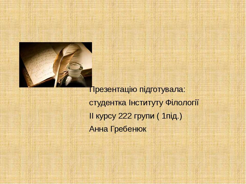 Презентацію підготувала: студентка Інституту Філології II курсу 222 групи ( 1...