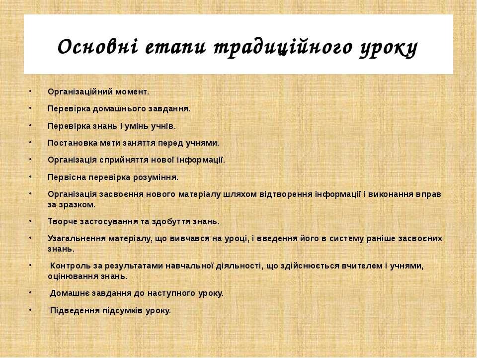 Основні етапи традиційного уроку Організаційний момент. Перевірка домашнього ...