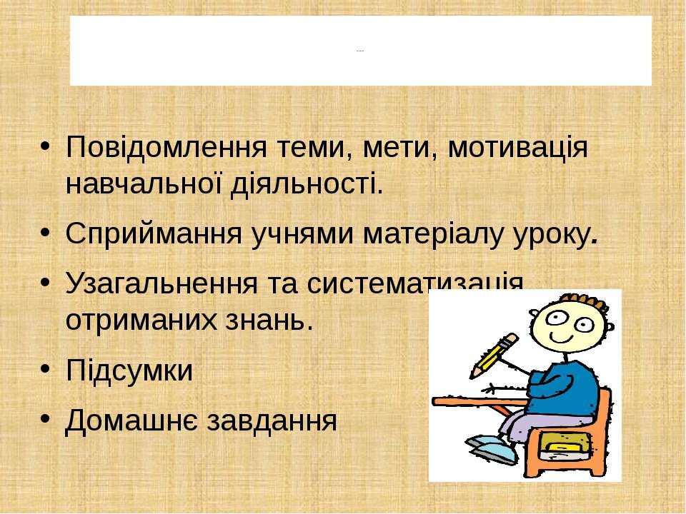 Хід уроку Повідомлення теми, мети, мотивація навчальної діяльності. Сприйманн...