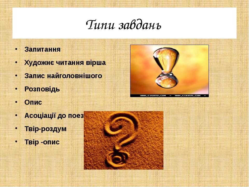 Запитання Художнє читання вірша Запис найголовнішого Розповідь Опис Асоціації...