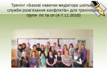 Тренінг «Базові навички медіатора шкільної служби розв'язання конфліктів» для...